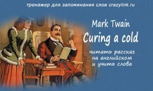 Марк Твен. Как лечить простуду