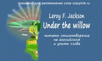 Leroy F. Jackson - Under the willow