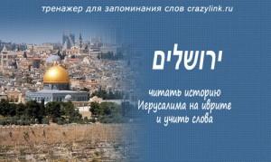 Немного из истории  Иерусалима