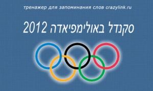 סקַנדָל באולימפיאדה 2012