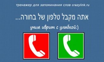 Звонить или не звонить... Часть 1