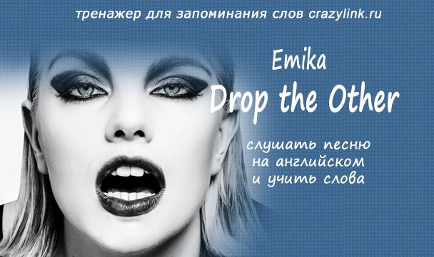 Скачать песню emika drop the other