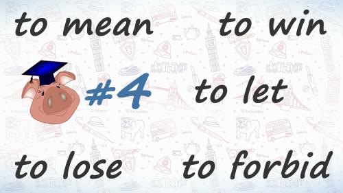 Неправильные глаголы английского языка, урок 4.