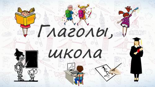 Глаголы на тему Школа на английском.