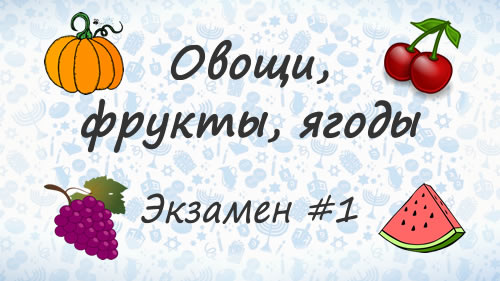 Овощи, фрукты, ягоды на иврите. Экзамен #1.
