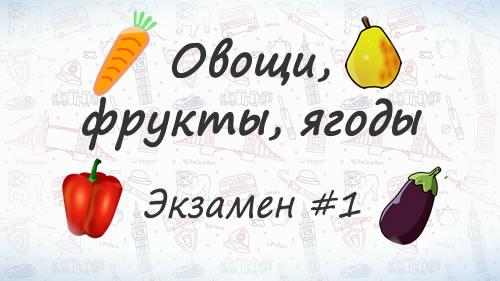 Овощи, фрукты, ягоды на немецком. Экзамен #1.