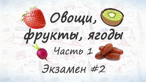 Овощи, фрукты, ягоды на немецком. Экзамен #2. Часть 1.