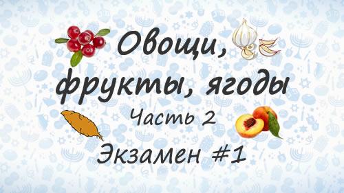 Овощи, фрукты, ягоды на иврите. Экзамен #2. Часть 2.