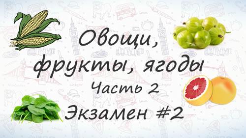 Овощи, фрукты, ягоды на английском. Экзамен #2. Часть 2.
