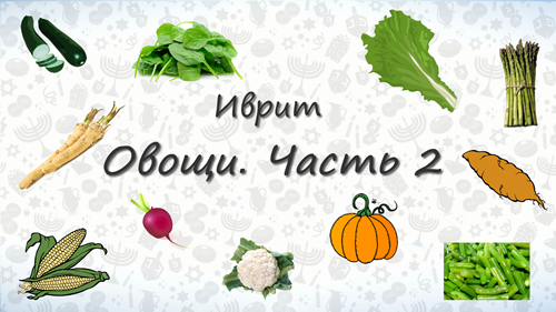 Овощи на иврите. Часть 2