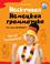 Олег Дьяконов: Нескучная немецкая грамматика