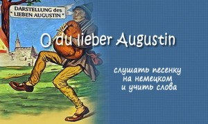 O du lieber Augustin