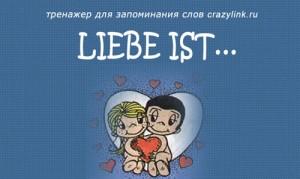 Liebe ist... Teil 4