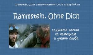 Rammstein. Ohne Dich