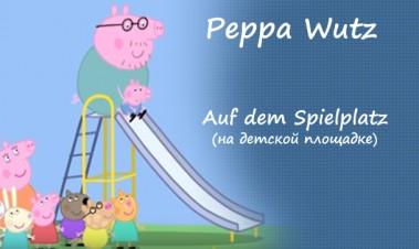 Peppa Wutz | Auf dem Spielplatz