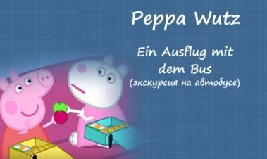Peppa Wutz | Ein Ausflug