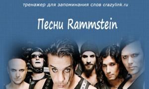 Песни  Rammstein