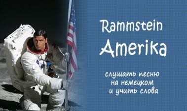Rammstein. Amerika