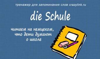 Дети о школе. Часть 2