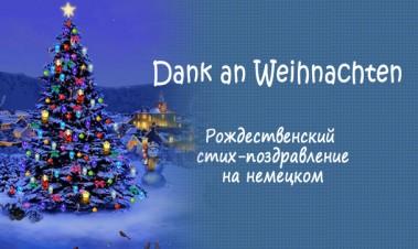 Dank an Weihnachten