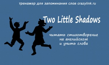 Two Little Shadows