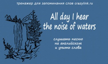 All day I hear the noise of waters