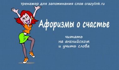 Афоризмы о счастье