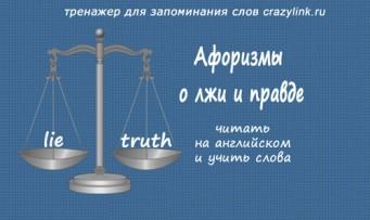 Афоризмы о лжи