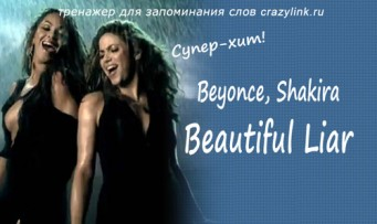 Beyonce, Shakira - Beautiful Liar