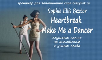 Heartbreak Make Me a Dancer