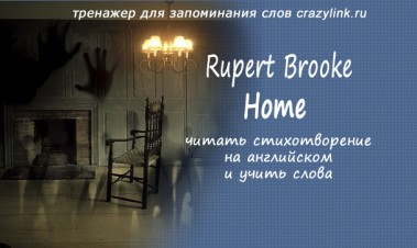 Rupert Brooke - Home