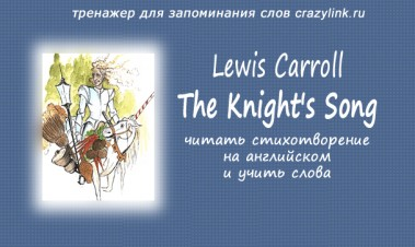 The Knights Song