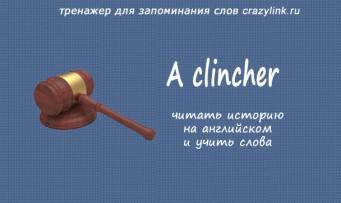 A clincher