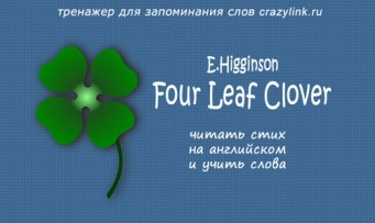 E.Higginson. Four-Leaf Clover