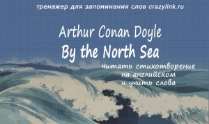 A. Conan Doyle. By the North Sea