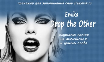 Emika - Drop the Other