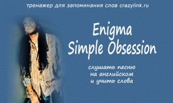 Enigma - Simple Obsession