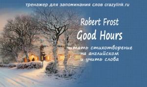 Robert Frost. Good Hours