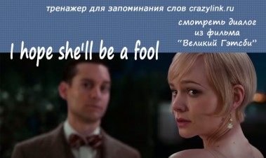 Диалог из фильма Великий Гэтсби (The Great Gatsby)
