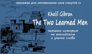 K. Gibran. The Two Learned Men