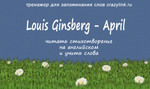 Louis Ginsberg - April