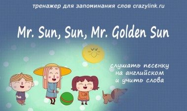 Mr. Sun, Sun, Mr. Golden Sun