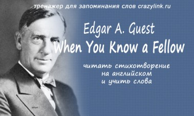 Edgar A. Guest - When You Know a Fellow