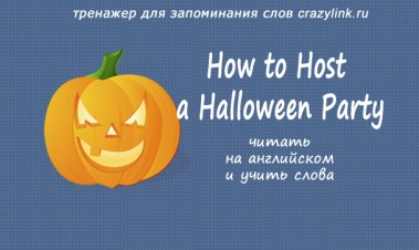 How to Host a Halloween Party. Ч.1