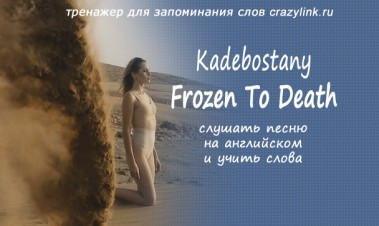 Kadebostany - Frozen To Death