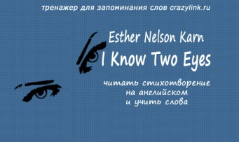 Esther Nelson Karn - I Know Two Eyes