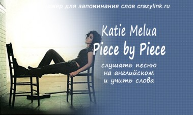 Katie Melua - Piece by Piece