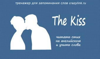 Sara Teasdale. The Kiss