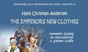 Х.К. Андерсен. Новое платье короля