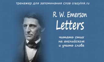 R. W. Emerson. Letters